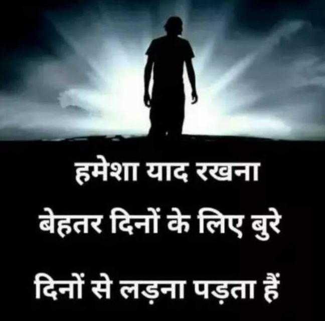 📓 हिंदी साहित्य - हमेशा याद रखना बेहतर दिनों के लिए बुरे दिनों से लड़ना पड़ता हैं । - ShareChat