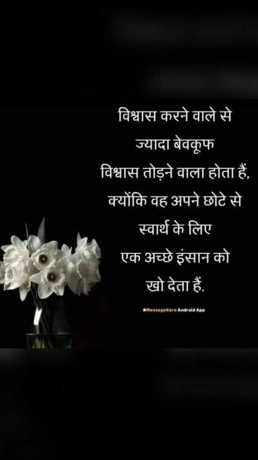 📓 हिंदी साहित्य - विश्वास करने वाले से ज्यादा बेवकूफ विश्वास तोड़ने वाला होता हैं , क्योंकि वह अपने छोटे से स्वार्थ के लिए एक अच्छे इंसान को खो देता हैं . Messagekare Android App - ShareChat