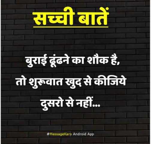 📓 हिंदी साहित्य - सच्ची बातें बुराई ढूंढने का शौक है , तो शुरूवात खुद से कीजिये दुसरो से नहीं . . . # MessageKaro Android App - ShareChat