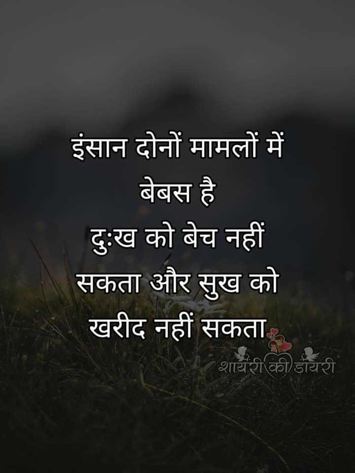 📓 हिंदी साहित्य - इंसान दोनों मामलों में बेबस है दुःख को बेच नहीं सकता और सुख को खरीद नहीं सकता शायरी की डायरी - ShareChat