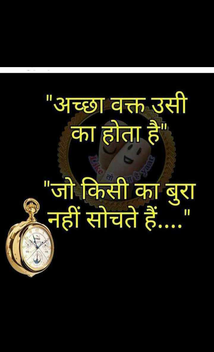 📓 हिंदी साहित्य - अच्छा वक्त उसी का होता है जो किसी का बुरा नहीं सोचते हैं . . . . - ShareChat