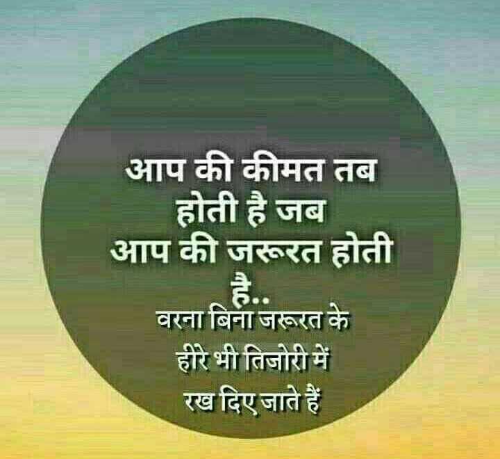📓 हिंदी साहित्य - आप की कीमत तब होती है जब आप की जरूरत होती वरना बिना जरूरत के हीरे भी तिजोरी में रख दिए जाते हैं - ShareChat
