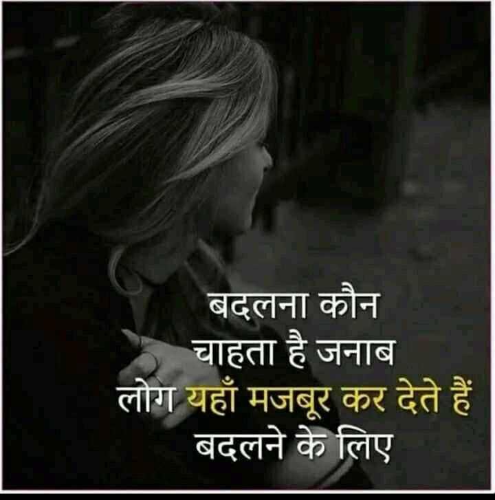 📓 हिंदी साहित्य - बदलना कौन चाहता है जनाब लोग यहाँ मजबूर कर देते हैं । बदलने के लिए । - ShareChat
