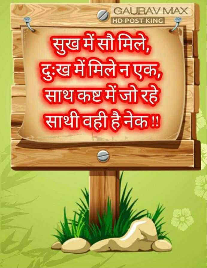 📓 हिंदी साहित्य - GAURAV MAX HD POST KING सुख में सौ मिले , दुःख में मिले न एक , साथ कष्ट में जो रहे साथी वही है नेक - ShareChat