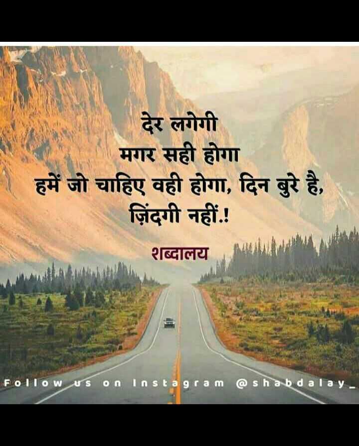 📓 हिंदी साहित्य - देर लगेगी मगर सही होगा 1 हमें जो चाहिए वही होगा , दिन बुरे है , जिंदगी नहीं . ! शब्दालय Follow Us on Instagram @ shab dalay - ShareChat