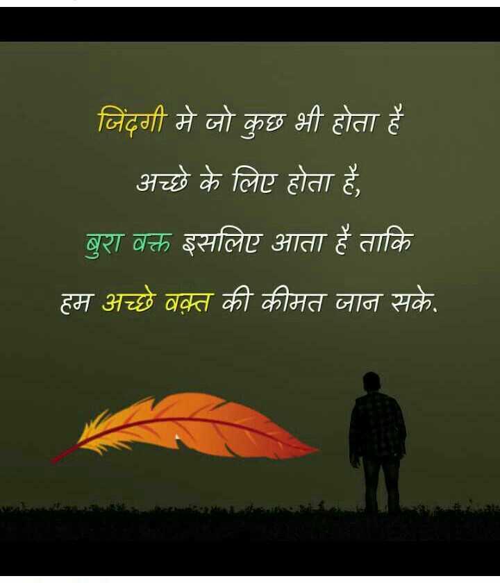 📓 हिंदी साहित्य - जिंदगी मे जो कुछ भी होता है अच्छे के लिए होता है , बुरा वक्त इसलिए आता है ताकि हम अच्छे वक़्त की कीमत जान सके . - ShareChat