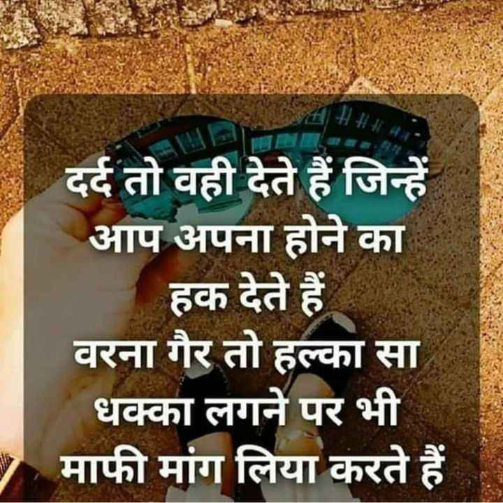 📓 हिंदी साहित्य - AIHINA - दर्द तो वही देते हैं जिन्हें आप अपना होने का हक देते हैं वरना गैर तो हल्का सा धक्का लगने पर भी माफी मांग लिया करते हैं - ShareChat