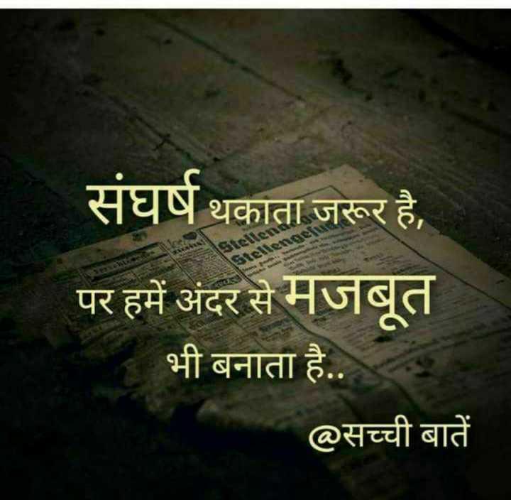 📓 हिंदी साहित्य - संघर्ष थकाता जरूर है , पर हमें अंदर से मजबूत भी बनाता है . . @ सच्ची बातें - ShareChat