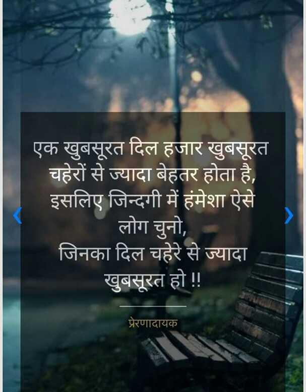 📓 हिंदी साहित्य - एक खुबसूरत दिल हजार खुबसूरत चहेरों से ज्यादा बेहतर होता है , इसलिए जिन्दगी में हमेशा ऐसे लोग चुनो , जिनका दिल चहेरे से ज्यादा खुबसूरत हो ! ! प्रेरणादायक - ShareChat