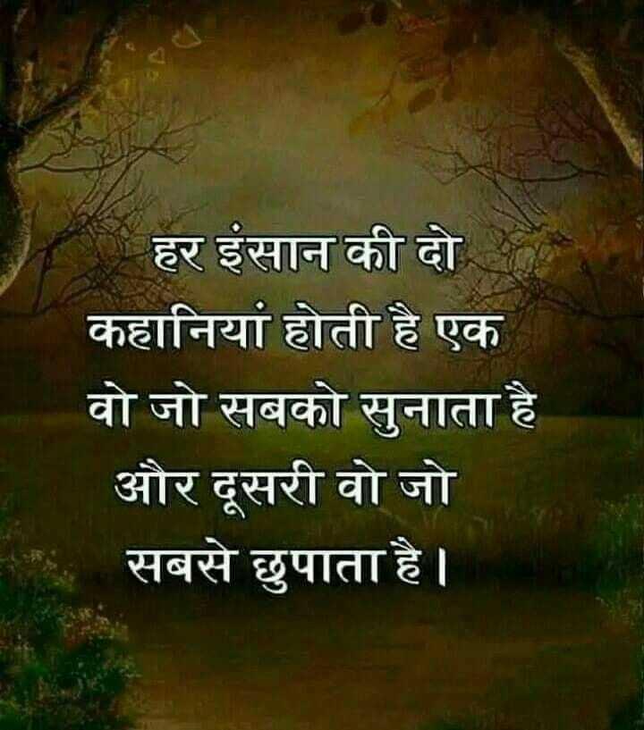 📓 हिंदी साहित्य - हर इंसान की दो कहानियां होती है एक वो जो सबको सुनाता है और दूसरी वो जो सबसे छुपाता है । - ShareChat