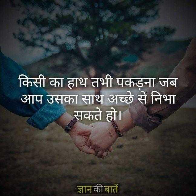 📓 हिंदी साहित्य - किसी का हाथ तभी पकड़ना जब आप उसका साथ अच्छे से निभा सकते हो । ज्ञान की बातें - ShareChat