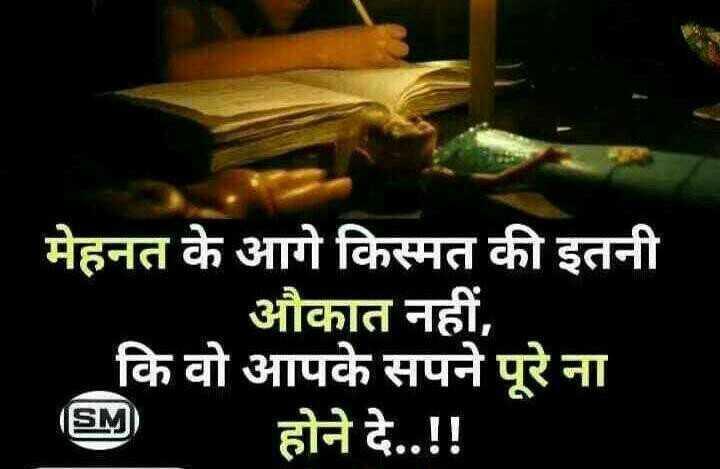 📓 हिंदी साहित्य - मेहनत के आगे किस्मत की इतनी औकात नहीं , कि वो आपके सपने पूरे ना ( SM ) होने दे . . ! ! - ShareChat