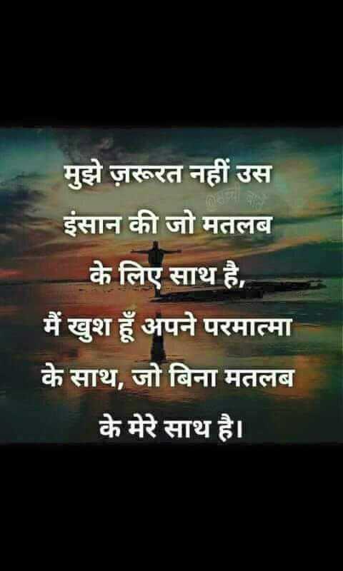 📓 हिंदी साहित्य - मुझे ज़रूरत नहीं उस इंसान की जो मतलब के लिए साथ है , मैं खुश हूँ अपने परमात्मा के साथ , जो बिना मतलब के मेरे साथ है । - ShareChat
