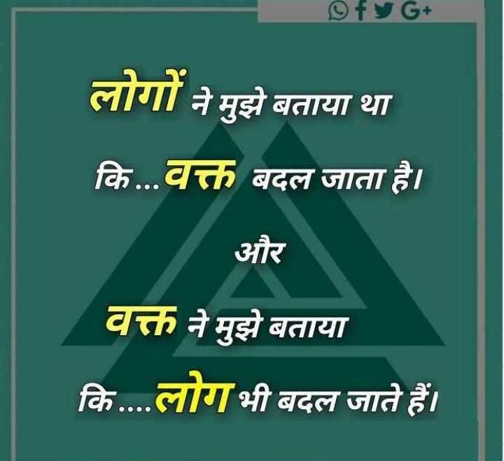📓 हिंदी साहित्य - OfyG + लोगों ने मुझे बताया था कि . . . वक्त बदल जाता है । और वक्त ने मुझे बताया कि . . . . लोग भी बदल जाते हैं । - ShareChat