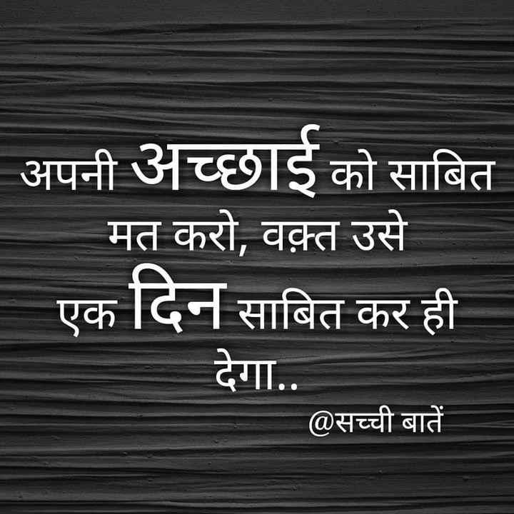 📓 हिंदी साहित्य - अपनी अच्छाई को साबित मत करो , वक़्त उसे । एक दिन साबित कर ही देगा . . @ सच्ची बातें - ShareChat
