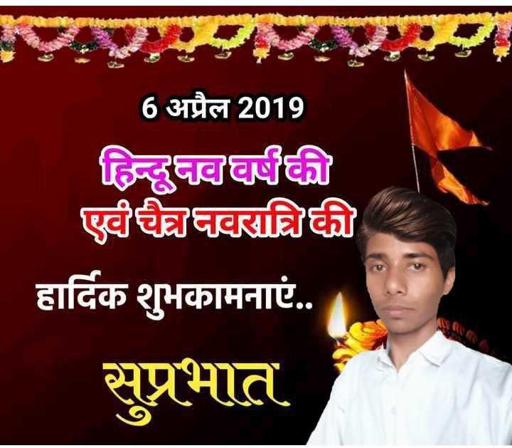 🙏 हिन्दू नव वर्ष की शुभकामनाएँ - 6 अप्रैल 2019 छEEa एडीघ्वाधिक हार्दिक शुभकामनाएं . सुप्रभात - ShareChat
