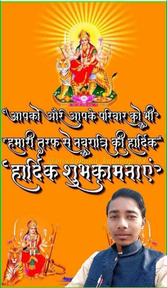 🙏 हिन्दू नव वर्ष की शुभकामनाएँ - आपको यौन आपके परिवार को भी हमारी तरफ गवि की हार्दिक हार्दिक शुभकामनाए @ kanand koshua 129 - ShareChat