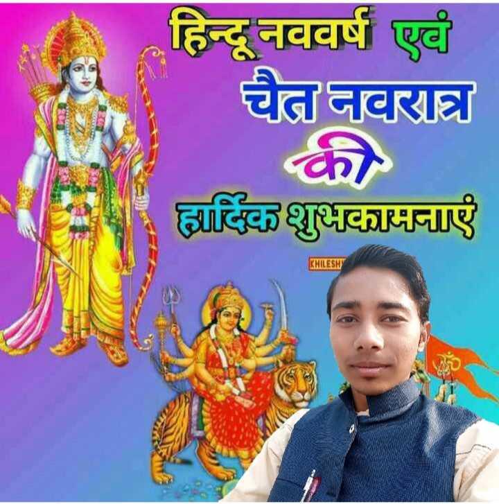 🙏 हिन्दू नव वर्ष की शुभकामनाएँ - हिन्दू नववर्ष एखी चैत्र नवरात्र की दिक शुभकामनाएं KHILESH - ShareChat
