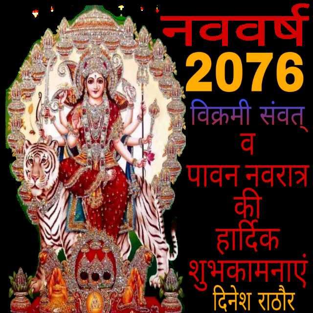 🙏 हिन्दू नव वर्ष की शुभकामनाएँ - नववर्ष 220775 विक्रमी संवत् पावन नवरात्र हादिक शुभकामनाएं दिनेश राठौर - ShareChat