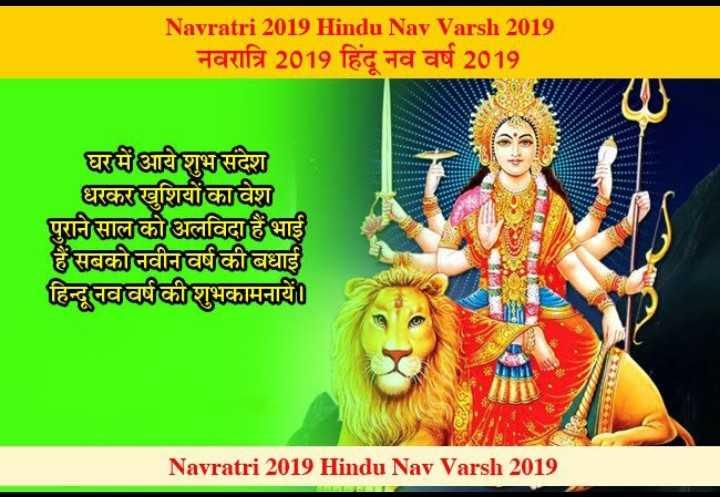 🙏 हिन्दू नव वर्ष की शुभकामनाएँ - Navratri 2019 Hindu Nav Varsh 2019 नवरात्रि 2019 हिंदू नव वर्ष 2019 घरमें आये शुभसंदेश धरकर खुशियों का वेश पुराने साल को अलविदा भाई हैं सबकी नवीन वर्ष की बधाई हिन्दू नववर्ष की शुभकामनायें । Navratri 2019 Hindu Nav Varsh 2019 - ShareChat
