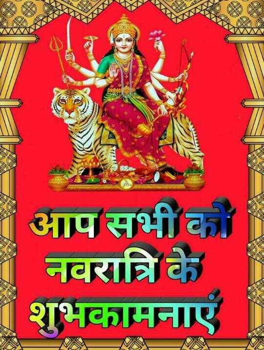 🙏 हिन्दू नव वर्ष की शुभकामनाएँ - । आप सभी क नवरात्रि शुभकामनाएँ । - ShareChat