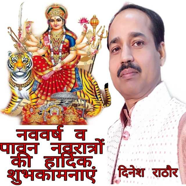 🙏 हिन्दू नव वर्ष की शुभकामनाएँ - - N नववर्ष व . पानं नवरात्रों | की हार्दिक शुभकामनाएं दिनेश राठौर - ShareChat