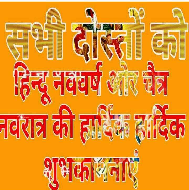 🙏 हिन्दू नव वर्ष की शुभकामनाएँ - का दोस्त | हिन्दू नववर्ष चैत्र । नवरात्र की हाक देक का - ShareChat