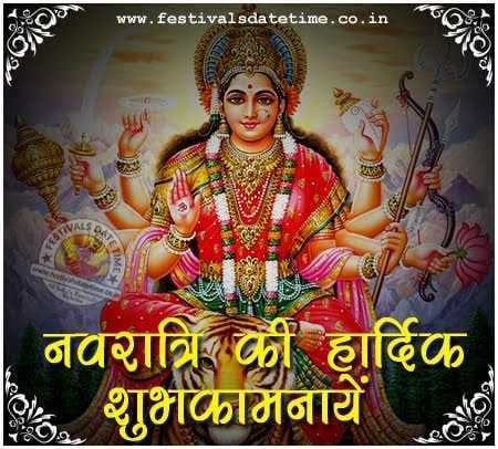 🙏 हिन्दू नवा साल क शुभकामना 🙏 - - www . festivalsdatetime . co . in 2 नवरात्रि की हार्दिक ४ , शुभकामनायें - ShareChat