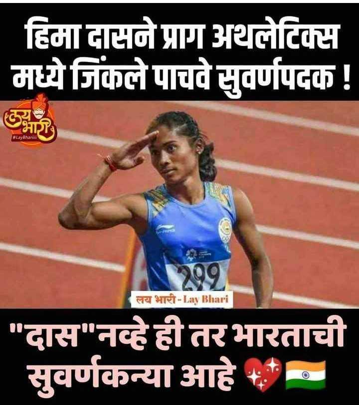🗞हिमा दास - हिमा दासने प्राग अथलेटिक्स मध्ये जिंकले पाचवे सुवर्णपदक ! Lay Bhandi लय भारी - Lily Blhari दास नव्हे ही तर भारताची सुवर्णकन्या आहे । - ShareChat
