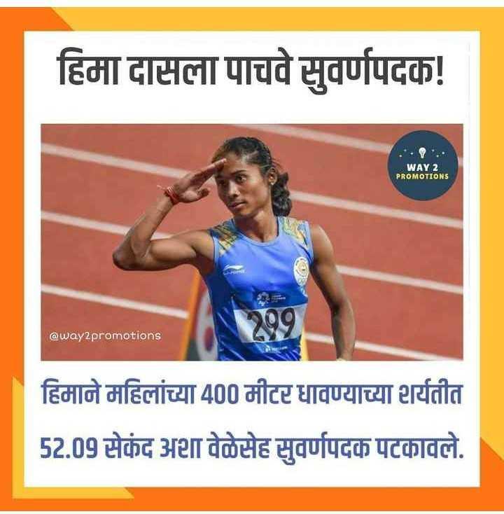 🗞हिमा दास - हिमा दासला पाचवे सुवर्णपदक ! WAY 2 PROMOTIONS @ @ ay2promotions हिमाने महिलांच्या 400 मीटर धावण्याच्या शर्यतीत 52 . 09 सेकंद अशा वेळेसेड सुवर्णपदक पटकावले . - ShareChat