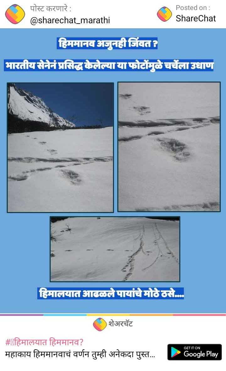 🥶हिमालयात हिममानव? - पोस्ट करणारे : @ sharechat _ marathi Posted on : ShareChat हिममानव अजूनही जिंवत ? भारतीय सेनेने प्रसिद्ध केलेल्या या फोटोंमुळे चर्चेला उधाण हिमालयात आढळले पायांचे मोठे ठसे . . . . ( शेअरचॅट | # हिमालयात हिममानव ? | महाकाय हिममानवाचं वर्णन तुम्ही अनेकदा पुस्त . . . GET IT ON Google Play - ShareChat
