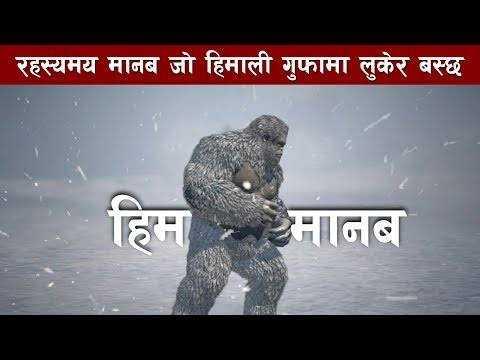 🥶हिमालयात हिममानव? - रहस्यमय मानब जो हिमाली गुफामा लुकेर बस्छ | हिम मानब - ShareChat