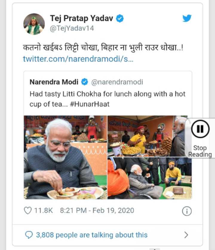 🤗हुनर हाट में PM मोदी - Tej Pratap Yadav @ TejYadav14 कतनो खईबऽ लिट्टी चोखा , बिहार ना भुली राउर धोखा . . ! twitter . com / narendramodi / s . . . Narendra Modi @ narendramodi Had tasty Litti chokha for lunch along with a hot cup of tea . . . # HunarHaat MICI SI 10 cutie uuuu Stop Reading ♡ 11 . 8K 8 : 21 PM - Feb 19 , 2020 9 3 , 808 people are talking about this - ShareChat