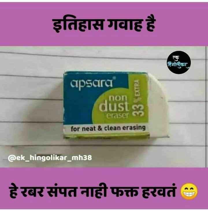 👌हृदयस्पर्शी फोटो - इतिहास गवाह है हिंगोत्नीकर apsara % EXTRA non dust eraser for neat & clean erasing @ ek _ hingolikar _ mh38 हेरबर संपत नाही फक्त हरवतं . - ShareChat