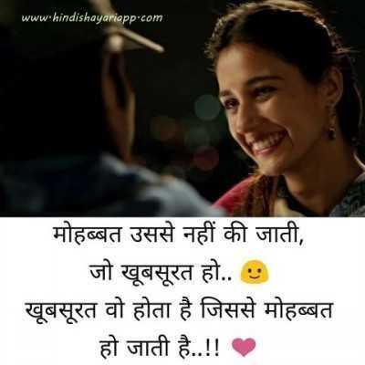 👌हृदयस्पर्शी फोटो - www . hindishayariapp . com मोहब्बत उससे नहीं की जाती , जो खूबसूरत हो . . . खूबसूरत वो होता है जिससे मोहब्बत हो जाती है . . ! ! . - ShareChat