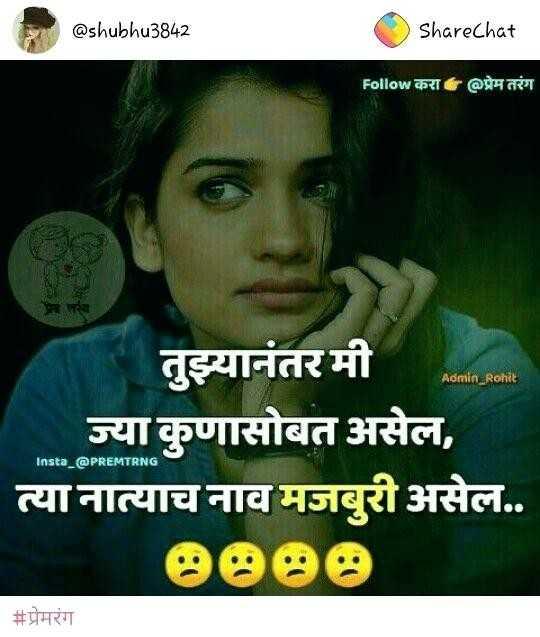 👌हृदयस्पर्शी फोटो - @ shubhu3842 ShareChat Follow करा @ प्रेम तरंग Admin Rohit तुझ्यानंतर मी ज्या कुणासोबत असेल , त्या नात्याच नाव मजबुरी असेल . . Insta _ @ PREMTRNG # प्रेमरंग - ShareChat