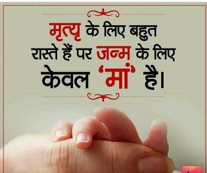 👌हृदयस्पर्शी फोटो - मृत्यु के लिए बहुत रास्ते हैं पर जन्म के लिए केवल ' मा है । - ShareChat