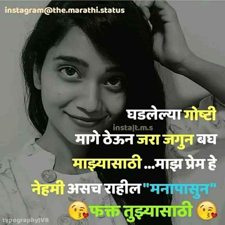 👌हृदयस्पर्शी फोटो - instagram @ the . marathi . status instalt . m . s घडलेल्या गोष्टी मागे ठेऊन जरा जगुन बघ माझ्यासाठी . . . माझ प्रेम हे नेहमी असच राहील मनापासून फक्त तुझ्यासाठी typography | v8 - ShareChat