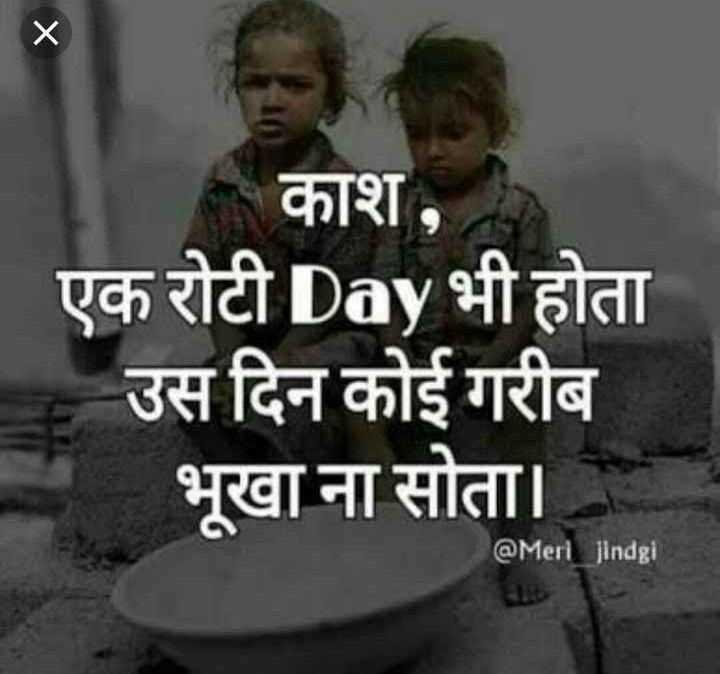 👌हृदयस्पर्शी फोटो - काश , एक रोटी Day भी होता उस दिन कोई गरीब भूखा ना सोता । @ Meri jindgi - ShareChat