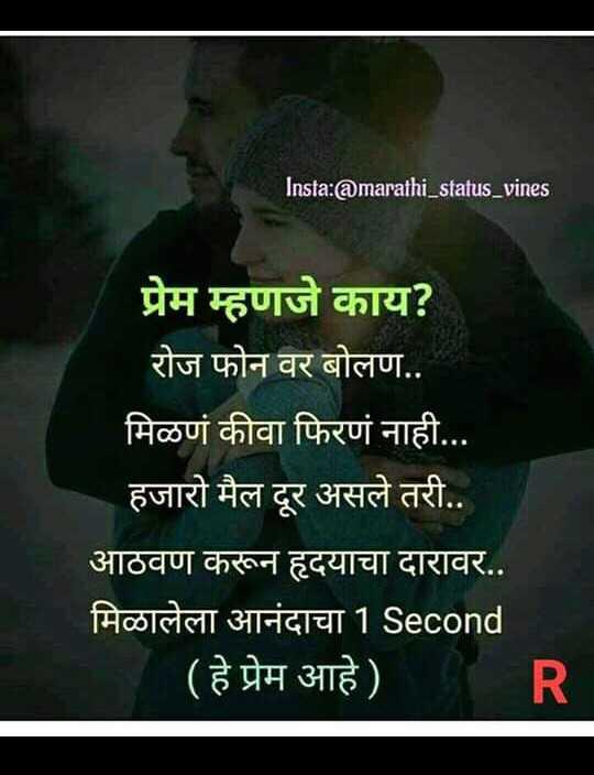 👌हृदयस्पर्शी फोटो - Insta : @ marathi _ status _ vines प्रेम म्हणजे काय ? रोज फोन वर बोलण . . मिळणं कीवा फिरणं नाही . . . हजारो मैल दूर असले तरी . . आठवण करून हृदयाचा दारावर . . मिळालेला आनंदाचा 1 Second ( हे प्रेम आहे ) - ShareChat