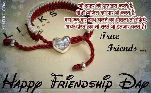 😍 हॅपी फ्रेंडशिप डे - FUNTRU . COM जो सफ़र की शुरुआत करते हैं , वीसिजिल को पार भी करते हैं , बस एक बार साथ चलने का हौसला तो रखिये , अच्छे दोस्तों का तो रास्ते भी इंतज़ार करते हैं । True Friends . . . Happy Friendship DAR - ShareChat