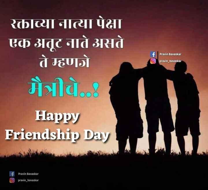 😍 हॅपी फ्रेंडशिप डे - Pravin Bavaskar d ) pravin _ bavaskar २ळाल्या नात्या पेक्षा एक अतूट नाते असते ते म्हणजे मैत्री Happy Friendship Day f O Pravin Bavaskar pravin _ bavaskar - ShareChat