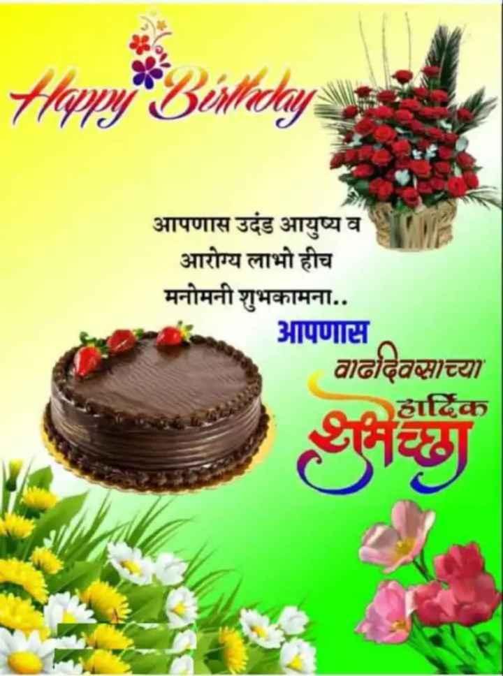 🎂हॅपी बर्थडे - Happy Birthday आपणास उदंड आयुष्य व आरोग्य लाभो हीच मनोमनी शुभकामना . . आपणास वाढदिवसाच्या हार्दिक - ShareChat