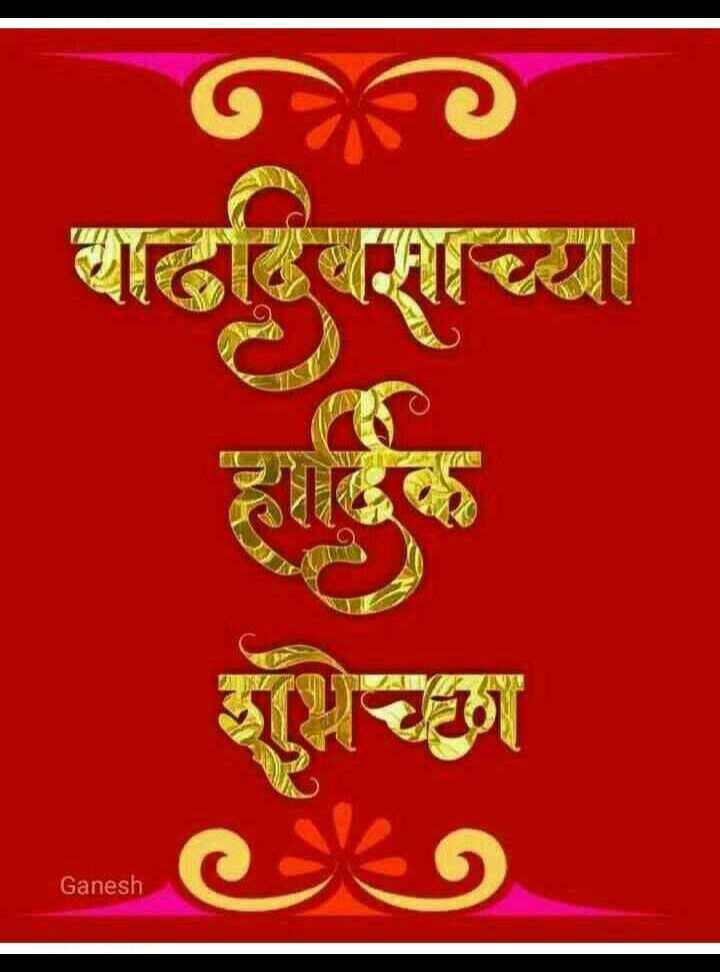🎂हॅपी बर्थडे - बाढदिवसाच्या अनिच्छा Ganesh - ShareChat