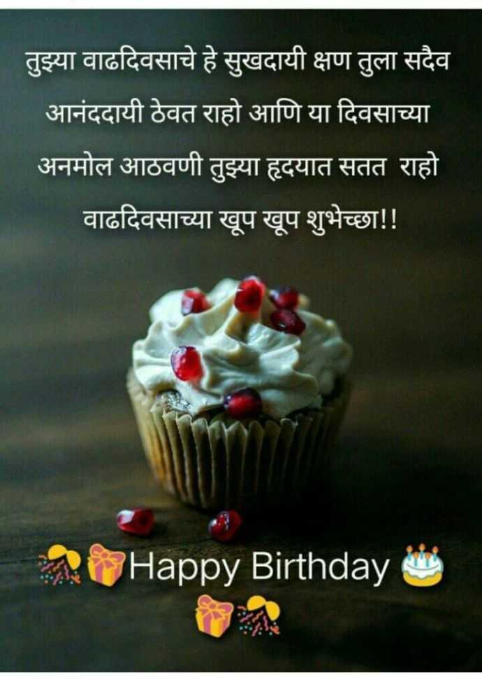🎂हॅपी बर्थडे - तुझ्या वाढदिवसाचे हे सुखदायी क्षण तुला सदैव आनंददायी ठेवत राहो आणि या दिवसाच्या अनमोल आठवणी तुझ्या हृदयात सतत राहो वाढदिवसाच्या खूप खूप शुभेच्छा ! ! Happy Birthday - ShareChat