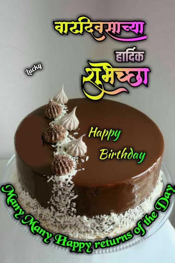🎂हॅपी बर्थडे - वाढदिवसाच्या हार्दिक Lucky Happy Birthday SA Many ou Y Many a of the Day appy returns - ShareChat