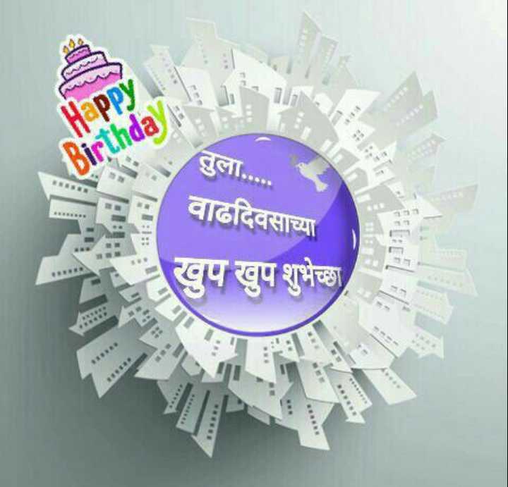 🎂हॅपी बर्थडे - Happy Birthda तुला . . . . . . वाढदिवसाच्या खुप खुप शुभेच्छ - ShareChat