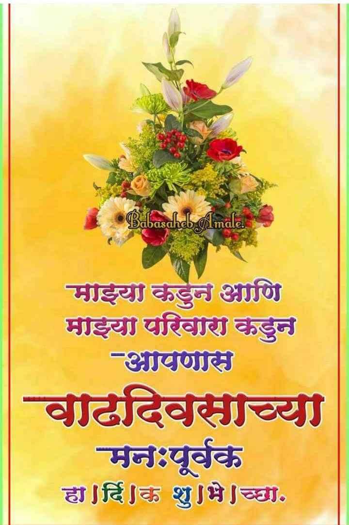 🎂हॅपी बर्थडे - Babasaheb Amale . माझ्या कडुन आणि माझ्या परिवारा कडुन - आपणास वाढदिवसाच्या मनःपूर्वक हार्दिक शुभेच्छा . - ShareChat
