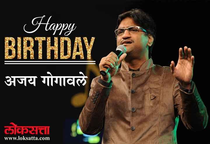 🎂हॅपी बर्थडे - Happy BIRTHDAY , अजय गोगावले लोकसत्ता www . loksatta . com - ShareChat