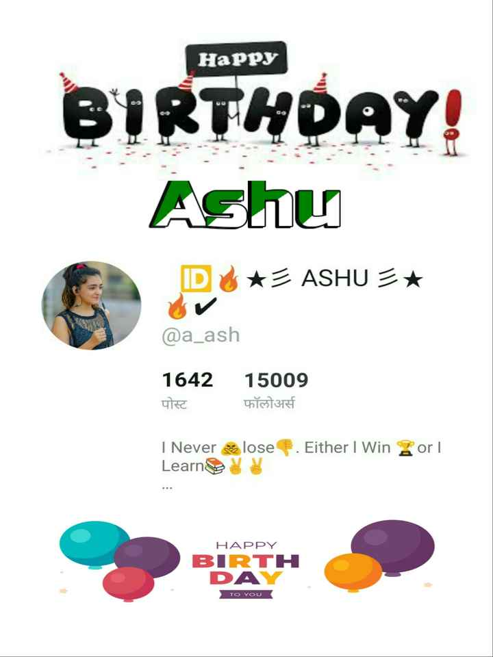 🎂हॅपी बर्थडे - Happy co BIRTHPAY ! Ashu ID & * = ASHU = * @ a _ ash 1642 पोस्ट 15009 फॉलोअर्स I Never Learn lose . Either I Win or HAPPY BIR BIRTH DAY TO YOU - ShareChat